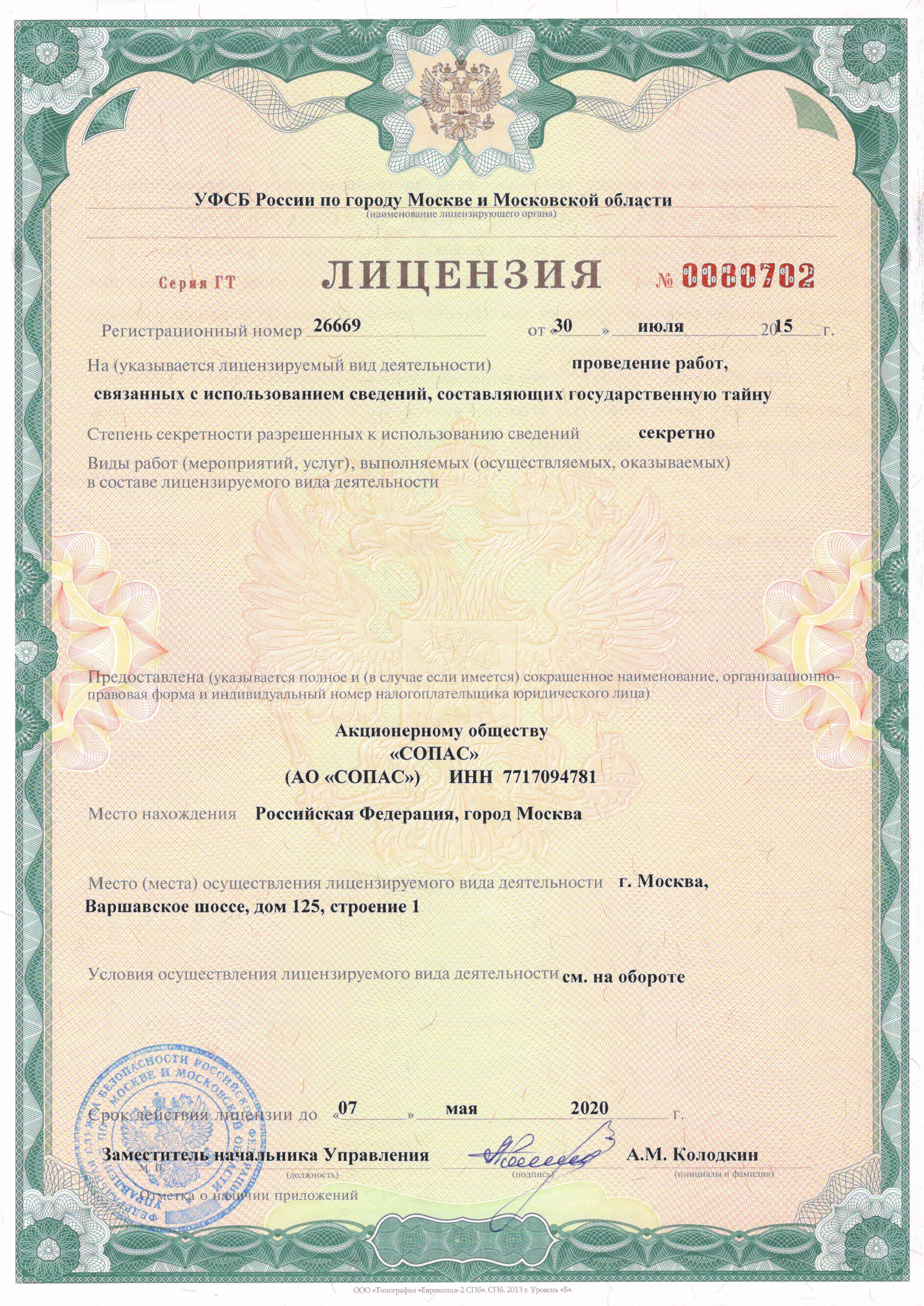 Лицензия ФСБ сопас ао1
