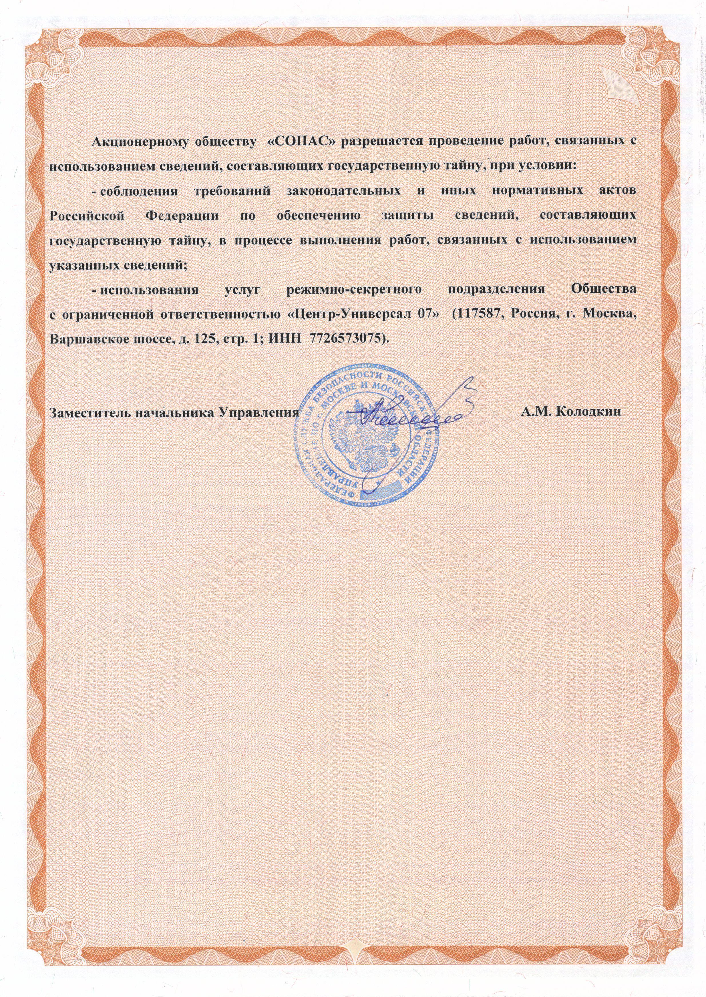 Лицензия ФСБ сопас ао2