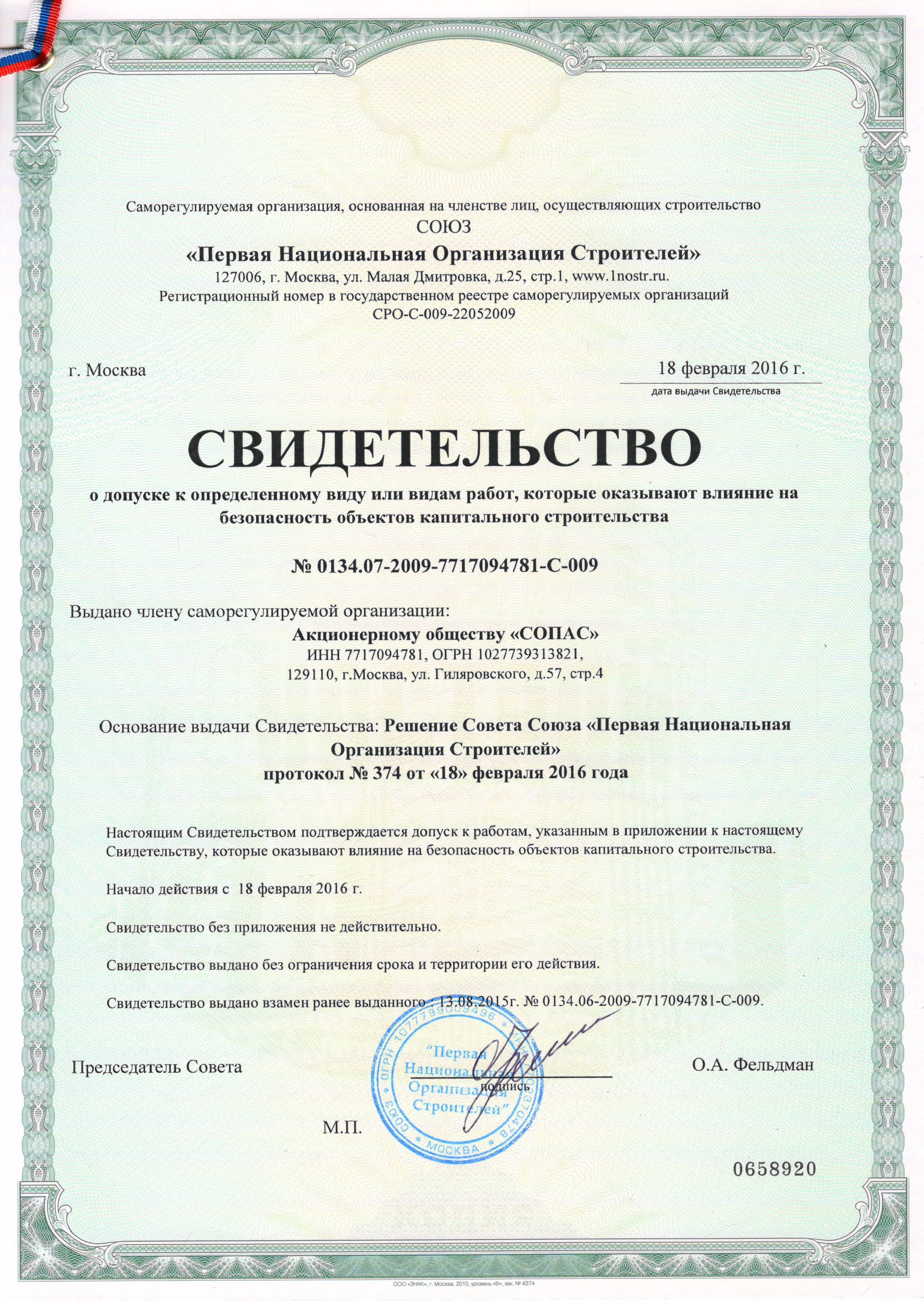 Св-во Союз ПНОС сопас ао 111