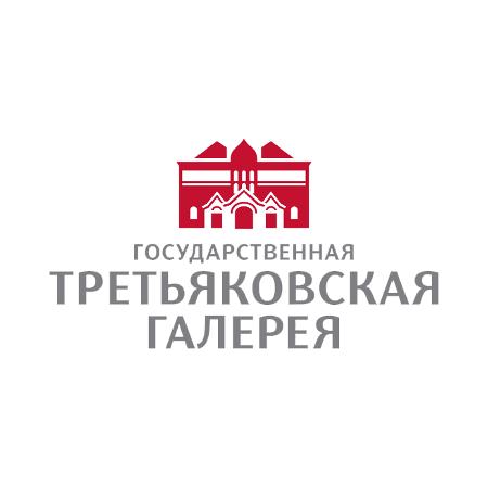 гос третьяковская галерея